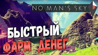 NO MAN'S SKY NEXT - КАК ФАРМИТЬ ЮНИТЫ (3 способа)