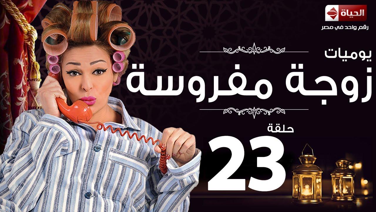 مسلسل يوميات زوجة مفروسة أوى | Yawmiyat Zoga Mafrosa Awy - يوميات زوجة مفروسة أوى ج1 - الحلقة 23