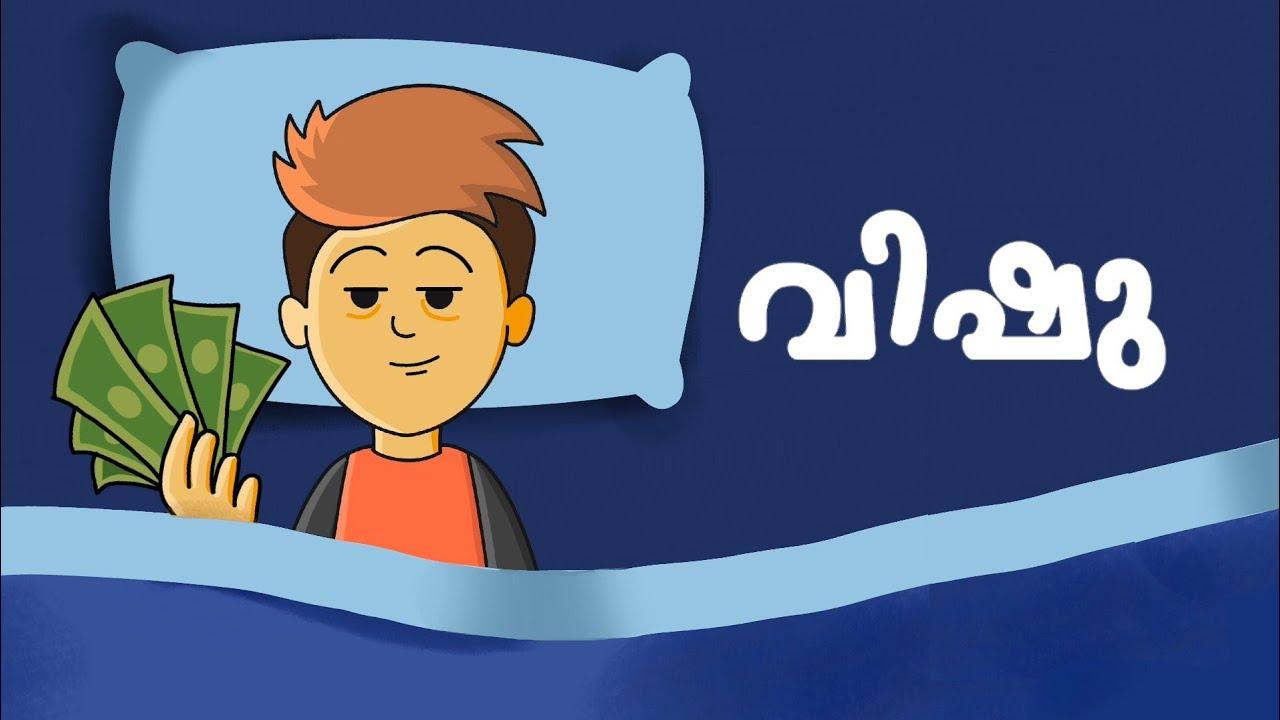 Download vishu kaineettam | animation | ppmations