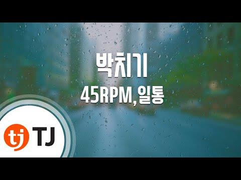 [TJ노래방] 박치기 - 45RPM,일통 / TJ Karaoke
