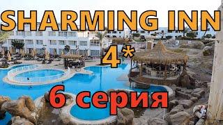 Sharming inn 4 ОБЗОР отеля февраль март 2021 Египет Шарм Хадаба 6 серия