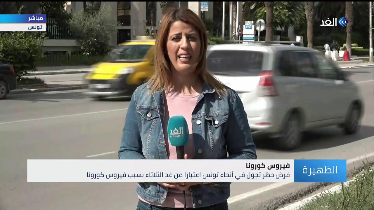 تونس تفرض حظر تجول في 24 محافظة بسبب فيروس كورونا.. التفاصيل مع مراسلتنا