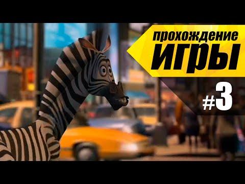 Мадагаскар #3 Погоня по Улицам Нью-Йорка - Прохождение игры