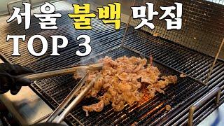 서울 불백 맛집 TOP 3!! 맛 가격 분위기는 보너스