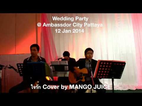 ใจรัก วงดนตรีงานแต่งงาน Cover by Mango Juice