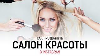 Как продвинуть салон красоты в Instagram