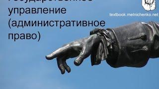 видео Шпаргалка - Административное право, как наука. Административный надзор - Государство и право