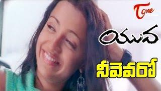 Yuva Telugu Movie Songs || Nivevaro Video Song || Siddharth, Trisha