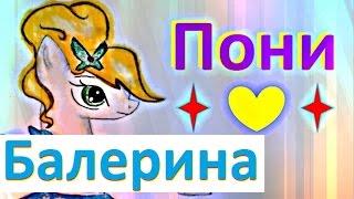 Я рисую пони. Как нарисовать пони Балерину(Привет всем ! Я люблю рисовать. Посмотрите как рисовать пони Балерину. Все рисуют пони по-разному. Я рисую..., 2015-11-30T13:12:53.000Z)