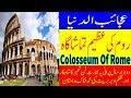 Colosseum Rome history in Hindi/Urdu || Wonders of the World Documentary || Jumbo TV