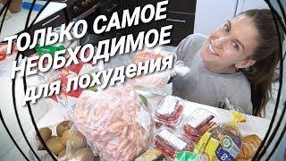 Покупки еды ДЛЯ ХУДЕЮЩИХ / мы уменьшили средний чек / снова снизили цены на креветки / недорогое ПП