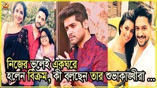 সোনিকা সিংহ চৌহানের মৃত্যুর জন্য দায়ী কে | Star Jalsha Serial | Vikram Chatterjee | Channel IceCream