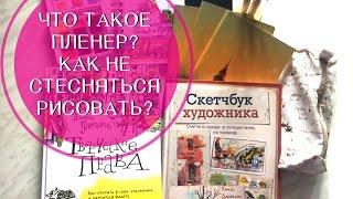 Что такое пленэр?||Обзор книг для рисования || Победители конкурса