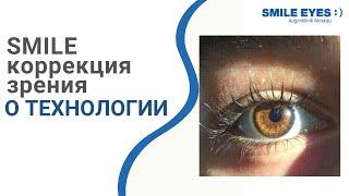 SMILE коррекция зрения. 😀 Лазерная коррекция зрения SMILE для Ваших близких.
