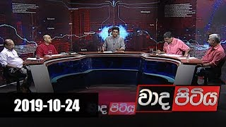Wada Pitiya | 24th October 2019 Thumbnail