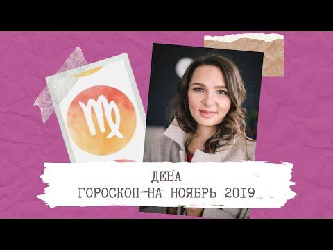 ДЕВА – гороскоп на НОЯБРЬ 2019 от Натальи Алешиной