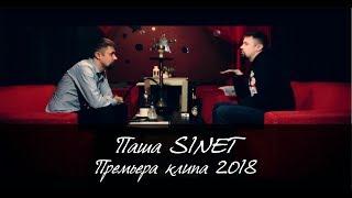 Паша S1net - Дисс (Паша S1net) ПРЕМЬЕРА КЛИПА