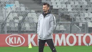 «Бордо» — «Зенит»: открытая тренировка во Франции