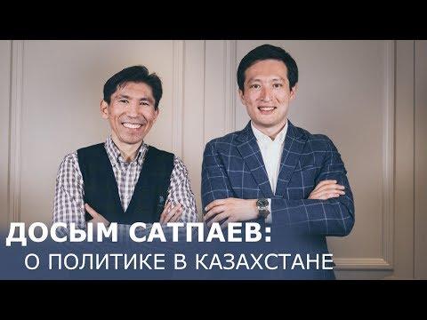 Досым Сатпаев: кто