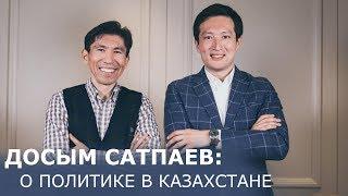 Досым Сатпаев: кто будет третьим президентом Казахстана после Токаева?