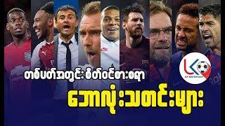 တစ်ပတ်အတွင်း စိတ်၀င်စားစရာ ဘောလုံးအားကစားသတင်းအစုံအလင်