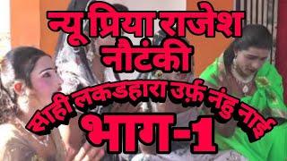 Video Saahi Lakadhara Urf Nanhu Nai Part 1 download MP3, 3GP, MP4, WEBM, AVI, FLV Juli 2018
