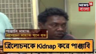 Breaking News :  ত্রিলোচনকে Kidnap করে পাঞ্জাবি মাহাত, তদন্তে নিশ্চিত CID