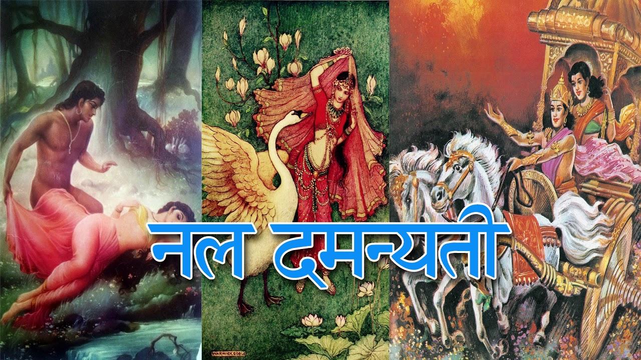 Download Haryanvi Kissa - Nal Damyanti Part 2 | Haryanvi Ragni Kisse 2017 | Haryanvi New 2017