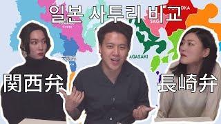 [方言で言ってみた!] 関西弁vs長崎弁 |일본사투리  나가사키 오사카 사투리 비교
