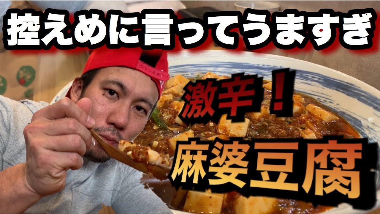 花梨 麻 婆 豆腐