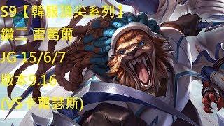 S9【韓服頂尖系列】鑽二 雷葛爾 Rengar JG 15/6/7 版本9.16(VS卡爾瑟斯)