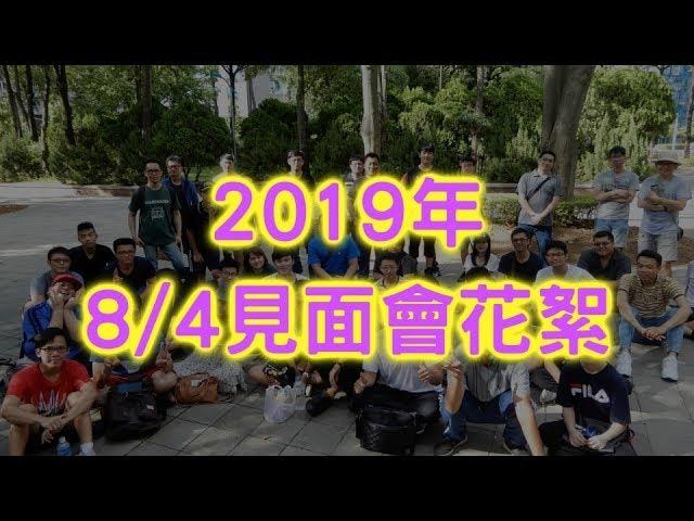 給8/4無法參加見面會的觀眾朋友【感恩祭011】