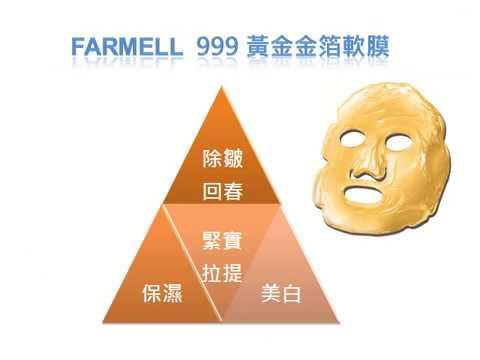 法媚兒999黃金軟膜 - YouTube