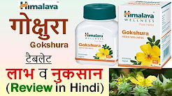 Himalaya GOKSHURA Tablets Review in Hindi - Use, Benefits & Side Effects