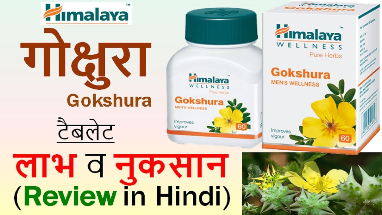 Ayurslim Himalaya Side Effects