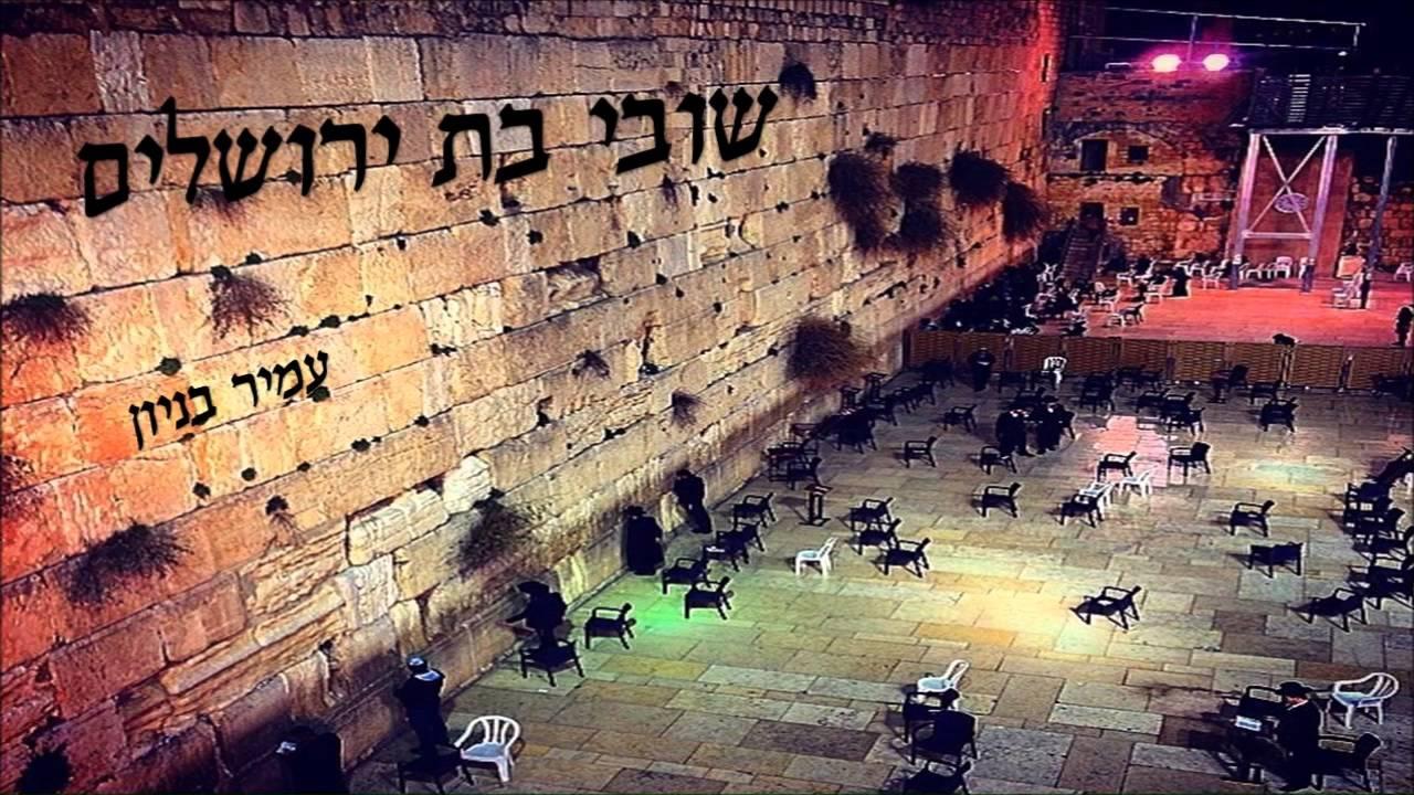 שובי בת ירושלים  - עמיר בניון