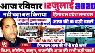 🔴📶📳BREAKING NEWS : हिमाचल आज 12 जुलाई 2020 की सभी बड़ी ताजा खबरें |HIMACHAL NEWS EN HINDI TODAYHPNEWS