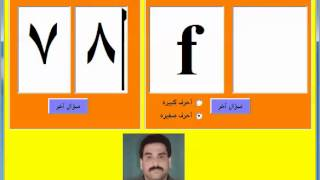 letters and numbers for children through competition تعليم الحروف والارقام