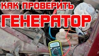 Как проверить генератор автомобиля(Проверка генератора проводится только на полностью рабочем и заряженным аккумуляторе. Генератор должен..., 2015-12-03T19:00:46.000Z)