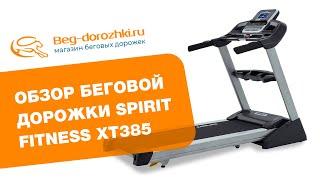 Spirit Fitness XT385 - обзор беговой дорожки