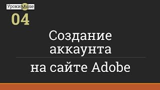 Быстрый старт | 04. Создание аккаунта на сайте Adobe | Adobe Muse уроки