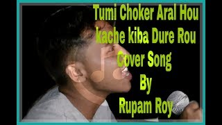 Tumi Choker Aral Rou kache kiba Dure Rou || Cover song by Rupam Roy || Latest 2018 bathroom singer