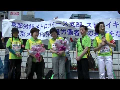 Strike Action 5月1日メーデー メトロコマース支部ストライキ(東京メトロ本社前全編版1時間15分)