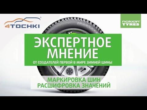 Nokian Tyres Экспертное мнение маркировка шин расшифровка значений