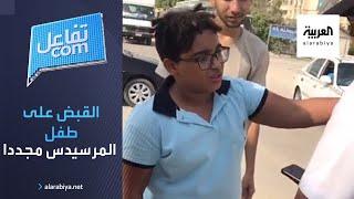 تفاعلكم | القبض على طفل المرسيدس المصري للمرة الثانية