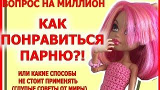 Stop-Motion: КАК ПОНРАВИТЬСЯ ПАРНЮ? (Стоп-Моушен Монстер Хай, Эвер Афтер Хай| Monster High)
