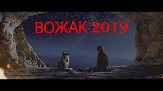 Мощный Исторический Фильм 2019/ВАЖАК (перезалив)