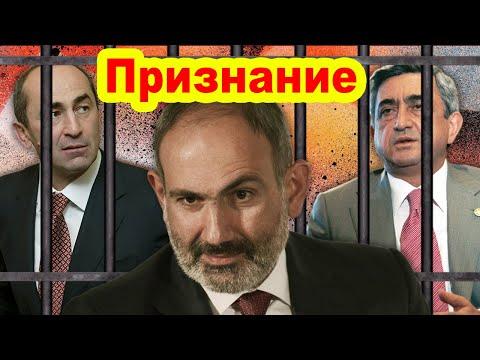 Фишевые Кочарян, Саргсян, Пашинян