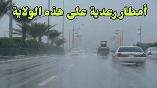 عاجل تساقط أمطار رعدية غزيرة على هذه الولاية اليوم