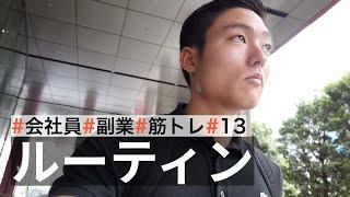 【平日ルーティン】筋トレ大好きサラリーマンの日常 | WEEKLY ROUTINE IN JAPAN #13